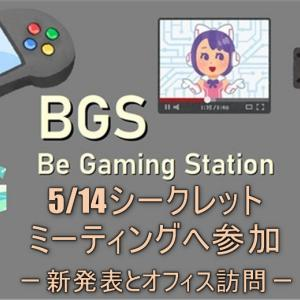 BGS(Be Gaming Station) 5/14シークレットミーティング@半沢社長の会社を訪問!