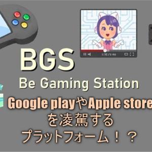 BGS(Be Gaming Station) Google playやApple storeを凌駕するプラットフォーム!?