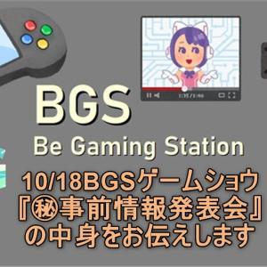 BGS(Be Gaming Station)『スペシャルWEB研修&10月18日BGSゲームショウ㊙️事前情報発表会』の中身!