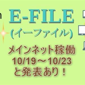E-FILE(イーファイル)メインネット稼働は10/19~10/23と発表あり!!※2020/10/12更新