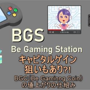 保護中: BGS(Be Gaming Station) 発行される暗号資産BGCでキャピタルゲインが狙える⁈