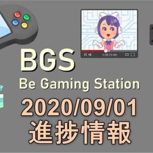 BGS(Be Gaming Station) 9/1進捗確認!!BGC上場キャンペーン中♪