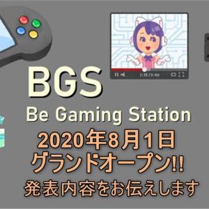 BGS(Be Gaming Station) 8/1グランドオープンセレモニーでの発表についてお伝えします!