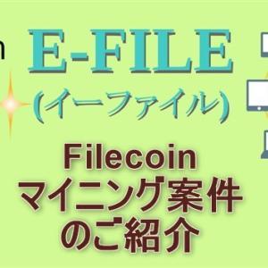 E-FILE(イーファイル)期待値高め!Filecoinマイニング案件のご紹介!!※2020/10/1更新