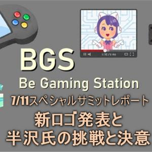 BGS(Be Gaming Station) 新ロゴ発表と半沢龍之介氏の挑戦と決意!