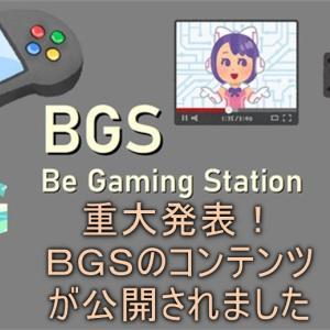 BGS(Be Gaming Station) 展開早い!!BGSのコンテンツが公開されました!!