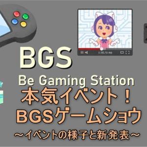 BGS(Be Gaming Station)【投資家さん必見!】『BGS Game Show 2020』が開催されました!