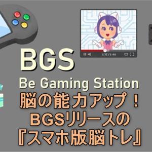 BGS(Be Gaming Station) ニンテンドーに負けない⁈スマホ版脳トレとは♪
