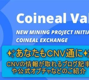 【ひろこのCNV情報局】CNVを詳しく知れる情報ルートをご紹介!※2020/11/06更新