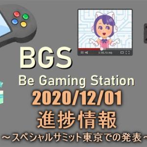 保護中: BGS(Be Gaming Station) 12/1進捗情報 来年2月の収益分配に向けて全力疾走中!! ※2020/12/01更新