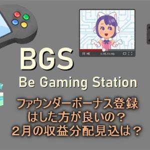 BGS(Be Gaming Station) ファウンダーボーナス登録はした方が良いの?2月の収益分配の見込は?※2020/12/11