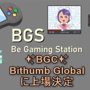 保護中: BGS(Be Gaming Station) ✨祝✨12/21(月)18:00 Bithumb GlobalにてBGC上場決定!!※2020/12/19更新