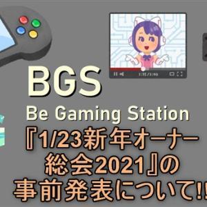 BGS(Be Gaming Station) 1/23のオーナー総会2021の特典発表 ※2021/1/12更新