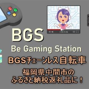 BGS(Be Gaming Station) BGSチェーンレス自転車が 福岡県中間市のふるさと納税返礼品に!