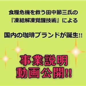 【オーガニックコーヒー事業】事業説明動画公開!!※2021/01/24