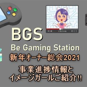 BGS(Be Gaming Station)【新年オーナー総会2021】事業進捗の確認とBGSイメージガール公開オーディションレポート!
