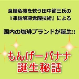 【オーガニックコーヒー事業】凍結解凍覚醒技術をもっと知りたい! ※2021/02/09更新