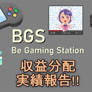 BGS(Be Gaming Station) 毎月更新!収益分配額報告※2021/03/26更新