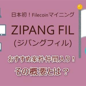 ZIPANG FIL おすすめ案件仲間入り!Filecoinマイニングが日本国内でスタート!!※2021/03/04更新