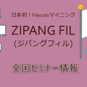 ZIPANG FIL(Filecoinマイニング) 全国セミナー&オンラインセミナー情報※2021/03/08更新
