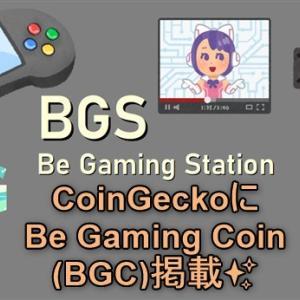 BGS(Be Gaming Station) CoinGecko(コインゲッコー)にBe Gaming Coin(BGC)が掲載されました!※2021/03/11