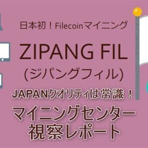"""ZIPANG FILは""""JAPANクオリティ🗾""""安全安心のFilecoinマイニングセンター!※2021/03/15更新"""
