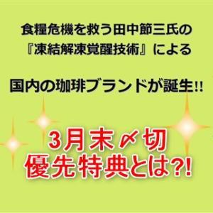【国産オーガニックコーヒー事業】3月末までの優先特典について