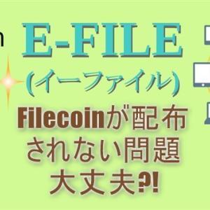 E-FILE(イーファイル)大丈夫?filecoin配布されないけど何が起きたの?! ※2021/04/09更新