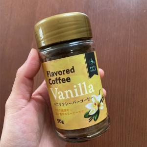 【知恵】業務スーパーのインスタントコーヒー