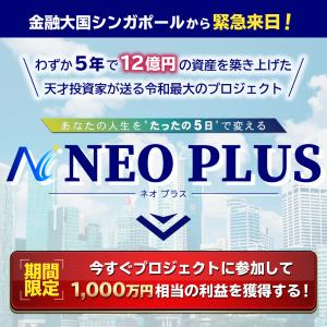 """【誰でも5日後、""""最低1,000万円""""が受取れるプロジェクトがついにスタート! 】"""