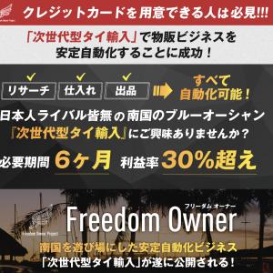 利益率30%超えで日本人ライバルゼロ‼️