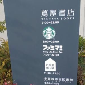 多賀城市立図書館に行きました。