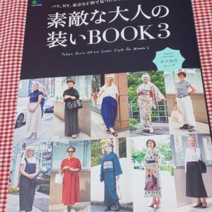 素敵な大人の装いBOOK3