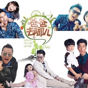 中国のリアリティー番組「 爸爸去哪儿?」が中国語学習にかなりお勧めなワケ