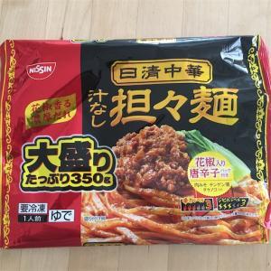 今、汁なし担々麺がアツイんです。