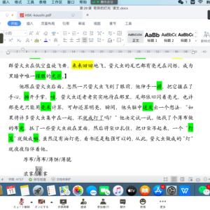 遼寧師範大学の授業をオンラインで受けてみた
