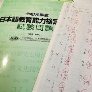 令和二年度『日本語教育能力検定試験』を受けてみた!