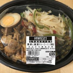 台湾ロス解消法(その2)台湾すぎる「成城石井の煮卵と高菜のルーローハン」を食べて台湾にエアー上陸