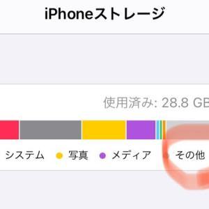 iPhoneストレージの「その他」が肥大化したので、iPhoneを初期化したら、想像を超える空き容量の確保に成功!
