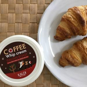 カルディのクロワッサンと『コーヒーホイップクリームイタリアンロースト』の組み合わせが最強すぎて参りました