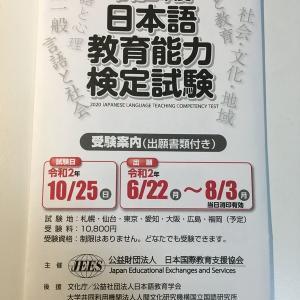 養成講座に行かずに『日本語教育能力検定試験』に3カ月半で合格した方法を詳しく書きます