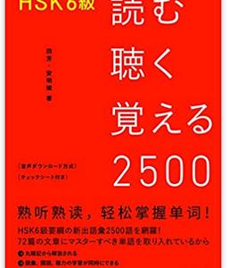 『HSK6級読む聴く覚える2500』を使ってみた正直な感想