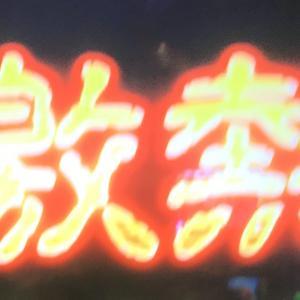 【ミリオンゴッド神々の凱旋】新年一発目の天井到達!?これぞメシウマ稼働の王道よ!!