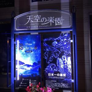 日々戯言:日本一の星空ツアー