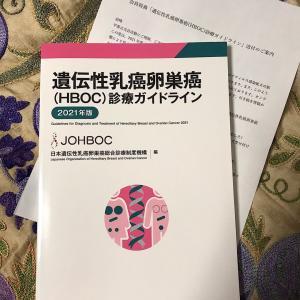 HBOC診療ガイドライン2021年