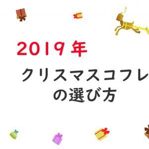 クリスマスコフレの選び方 2019年Ver