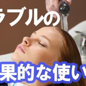 【ミラブル】シャワーヘッドの効果的な使い方は?美顔器・頭皮洗浄など