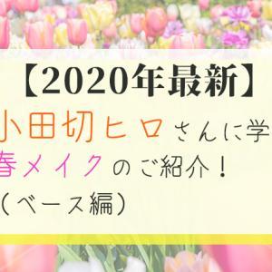 【2020年最新】小田切ヒロさんに学ぶ春メイクのご紹介!(ベース編)