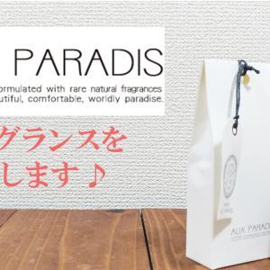 AUX PARADIS(オゥパラディ)の香水を紹介します♪