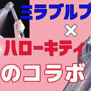「ミラブルプラス」と「ハローキティ」の夢のコラボが可愛すぎる!!